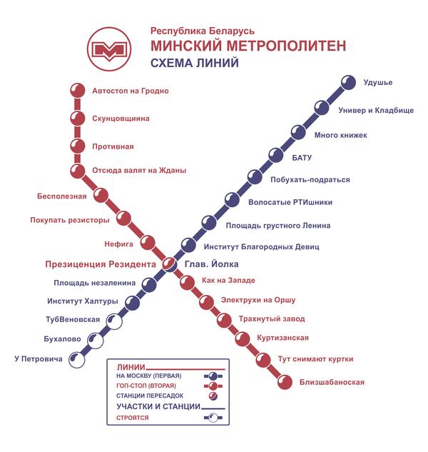 Еще одна карта Метро Минска